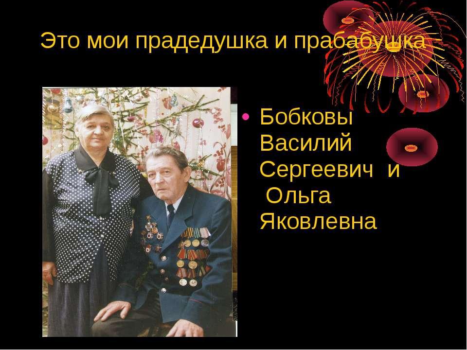 Это мои прадедушка и прабабушка Бобковы Василий Сергеевич и Ольга Яковлевна