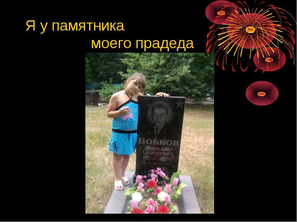 Я у памятника моего прадеда