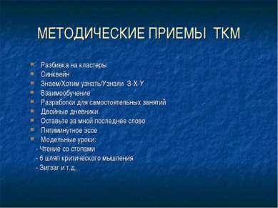 МЕТОДИЧЕСКИЕ ПРИЕМЫ ТКМ Разбивка на кластеры Синквейн Знаем/Хотим узнать/Узна...