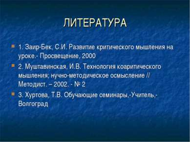 ЛИТЕРАТУРА 1. Заир-Бек, С.И. Развитие критического мышления на уроке.- Просве...