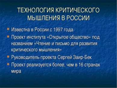 ТЕХНОЛОГИЯ КРИТИЧЕСКОГО МЫШЛЕНИЯ В РОССИИ Известна в России с 1997 года Проек...