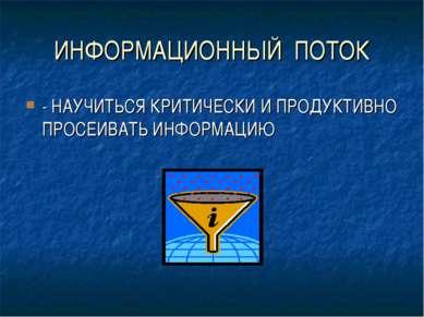 ИНФОРМАЦИОННЫЙ ПОТОК - НАУЧИТЬСЯ КРИТИЧЕСКИ И ПРОДУКТИВНО ПРОСЕИВАТЬ ИНФОРМАЦИЮ