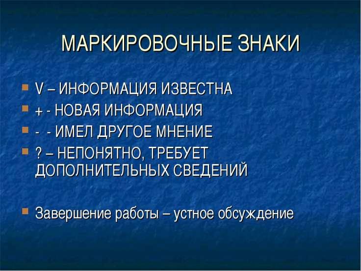 МАРКИРОВОЧНЫЕ ЗНАКИ V – ИНФОРМАЦИЯ ИЗВЕСТНА + - НОВАЯ ИНФОРМАЦИЯ - - ИМЕЛ ДРУ...