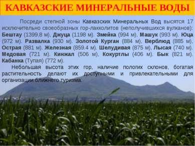 КАВКАЗСКИЕ МИНЕРАЛЬНЫЕ ВОДЫ Посреди степной зоны Кавказских Минеральных Вод в...