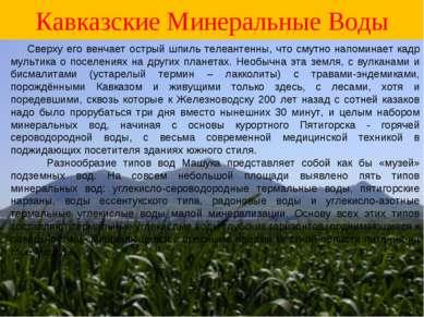 Кавказские Минеральные Воды Сверху его венчает острый шпиль телеантенны, что ...