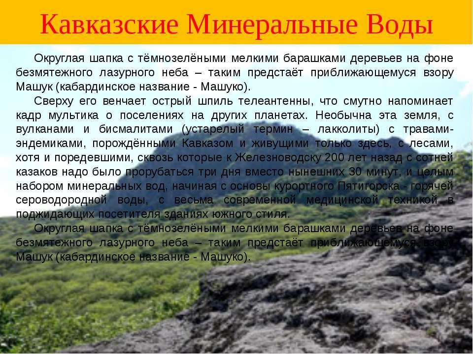 Кавказские Минеральные Воды Округлая шапка с тёмнозелёными мелкими барашками ...