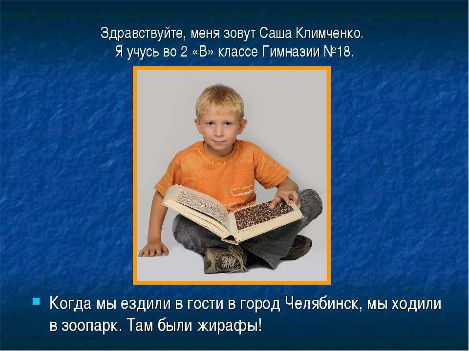 Здравствуйте, меня зовут Саша Климченко. Я учусь во 2 «В» классе Гимназии №18...
