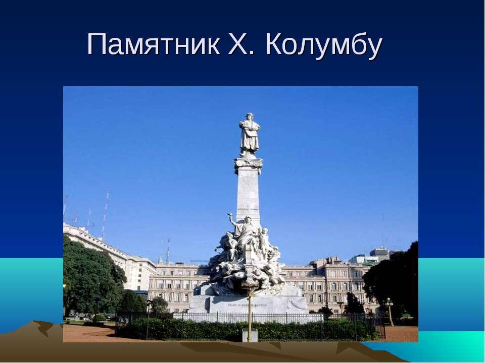 Памятник Х. Колумбу