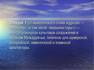 Зиккура т (от вавилонского слова sigguratu— «вершина», в том числе «вершина ...