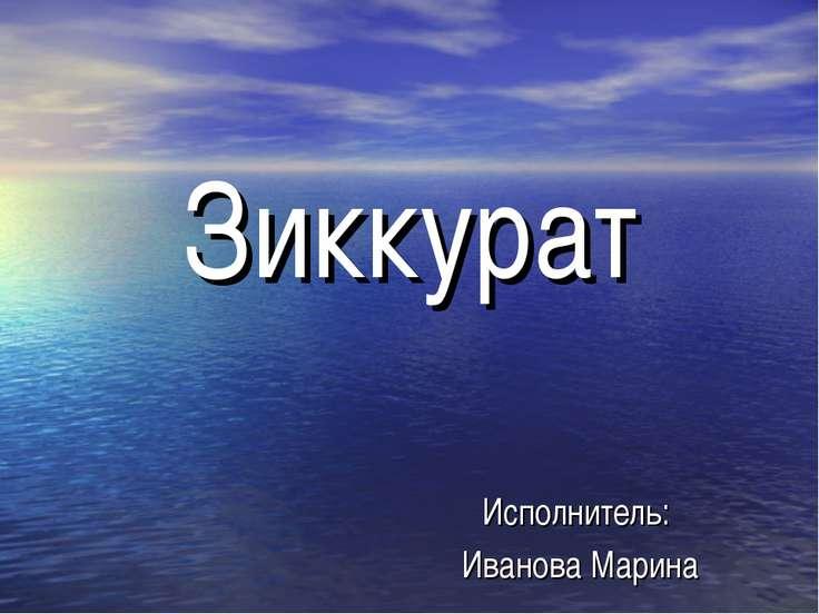 Зиккурат Исполнитель: Иванова Марина