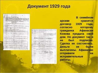 В семейном архиве хранится договор 1929 года, согласно которому гражданка Афа...