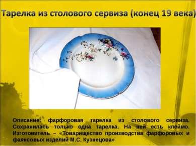 Описание: фарфоровая тарелка из столового сервиза. Сохранилась только одна та...