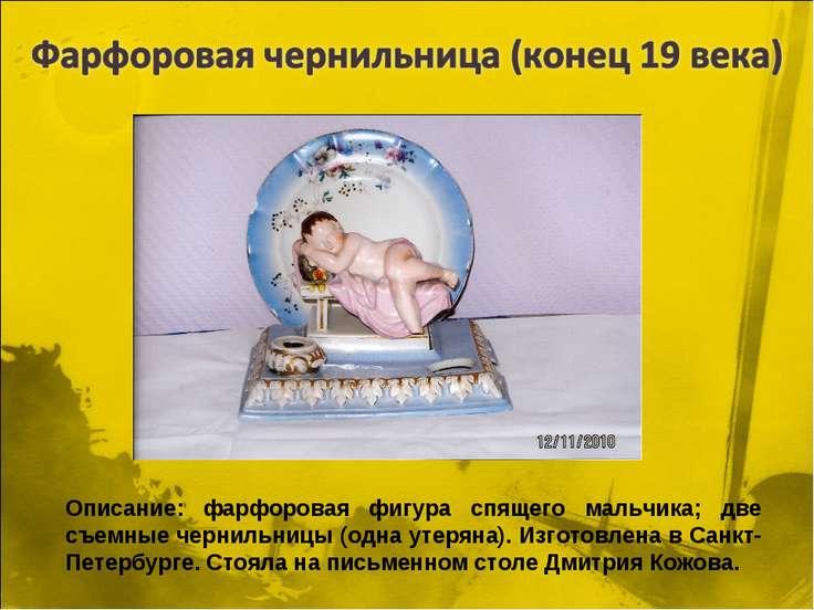 Описание: фарфоровая фигура спящего мальчика; две съемные чернильницы (одна у...