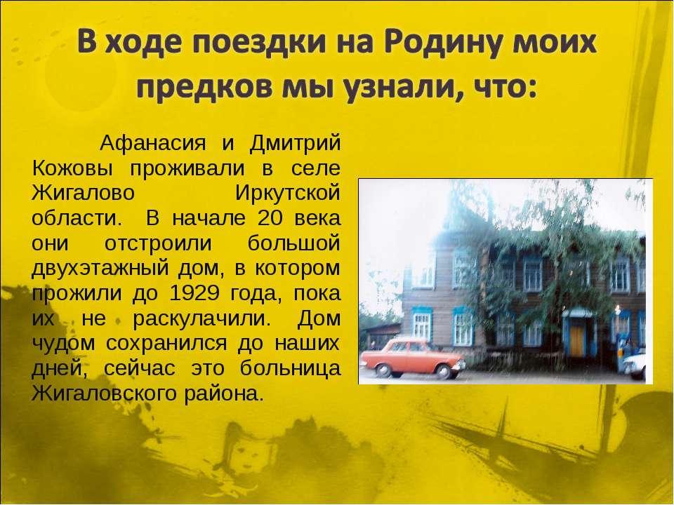 Афанасия и Дмитрий Кожовы проживали в селе Жигалово Иркутской области. В нача...