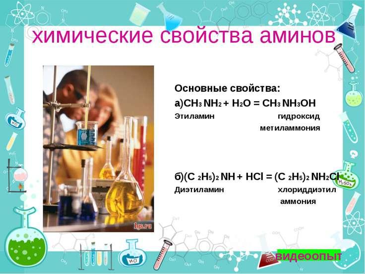 химические свойства аминов Основные свойства: а)СН3 NH2 + H2O = СН3 NH3OH Эти...