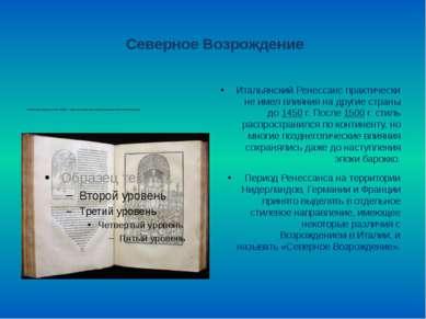 Северное Возрождение «Любовное борение во сне» (1499)— одно из высших достиж...