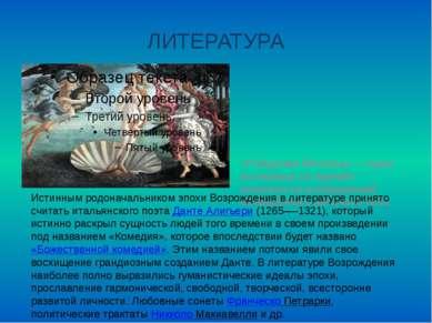 ЛИТЕРАТУРА «Рождение Венеры»— одно из первых со времён античности изображени...