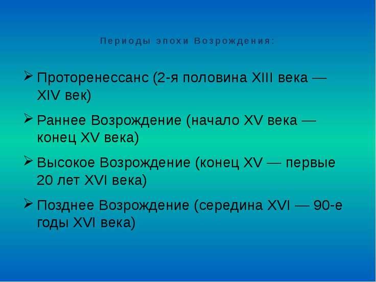 Проторенессанс (2-я половина XIII века— XIV век) Раннее Возрождение (начало ...
