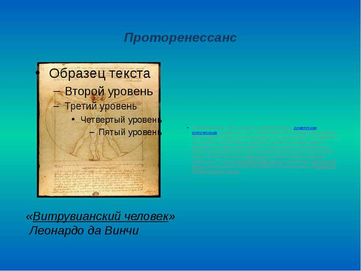 Проторенессанс Проторенессанс тесно связан со средневековьем, сроманскими,г...