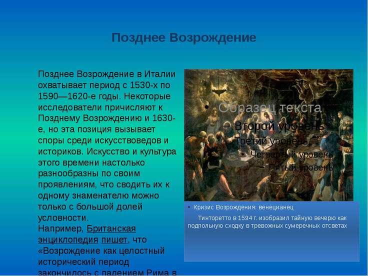 Позднее Возрождение Кризис Возрождения: венецианец Тинтореттов 1594г. изобр...