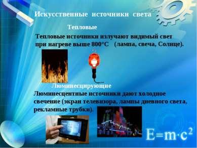 Искусственные источники света Тепловые Люминесцирующие Тепловые источники изл...