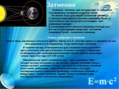 Затмения  Затмение - явление, при котором свет от небесного тела временно ...