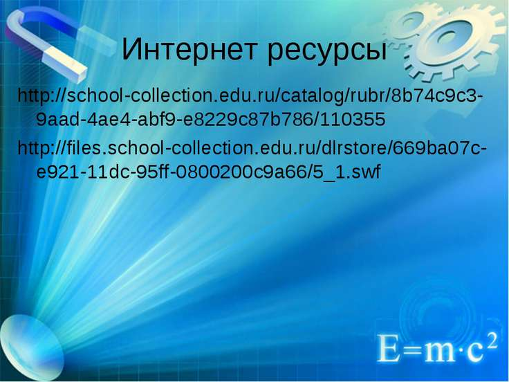 Интернет ресурсы http://school-collection.edu.ru/catalog/rubr/8b74c9c3-9aad-4...