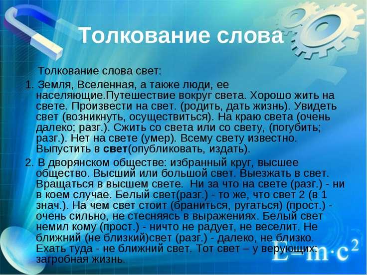 Толкование слова Толкование слова свет: 1. Земля, Вселенная, а также люди, ее...