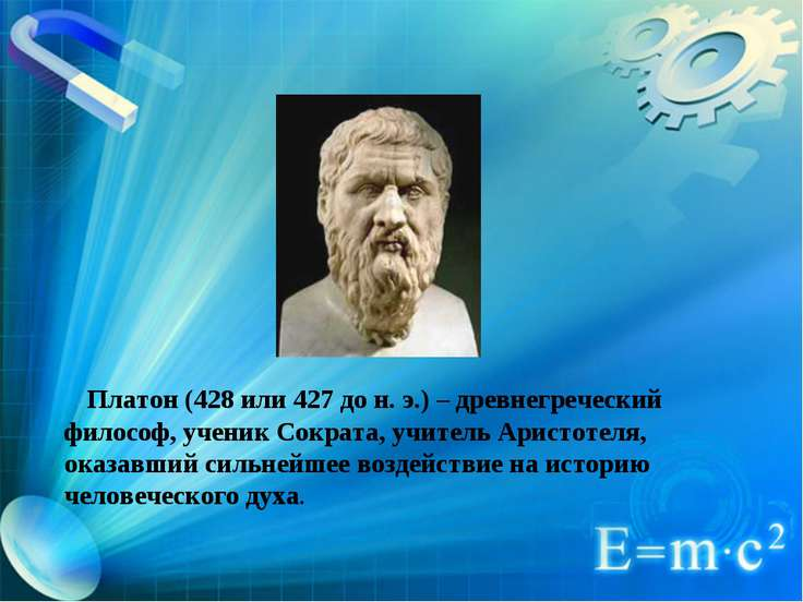 Платон (428 или 427 до н. э.) – древнегреческий философ, ученик Сократа, учит...