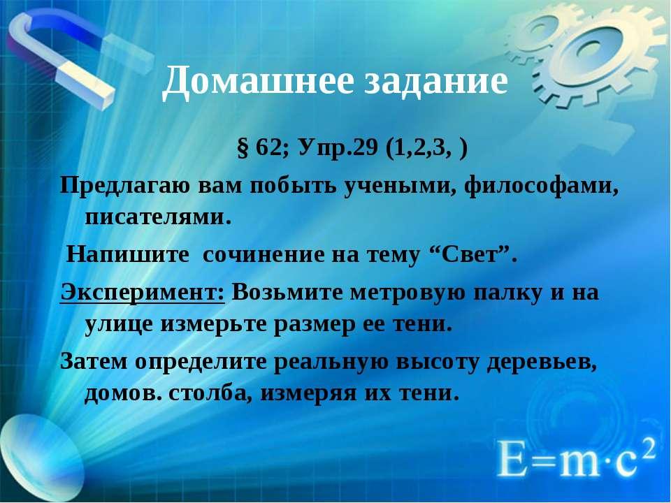 Домашнее задание § 62; Упр.29 (1,2,3, ) Предлагаю вам побыть учеными, философ...