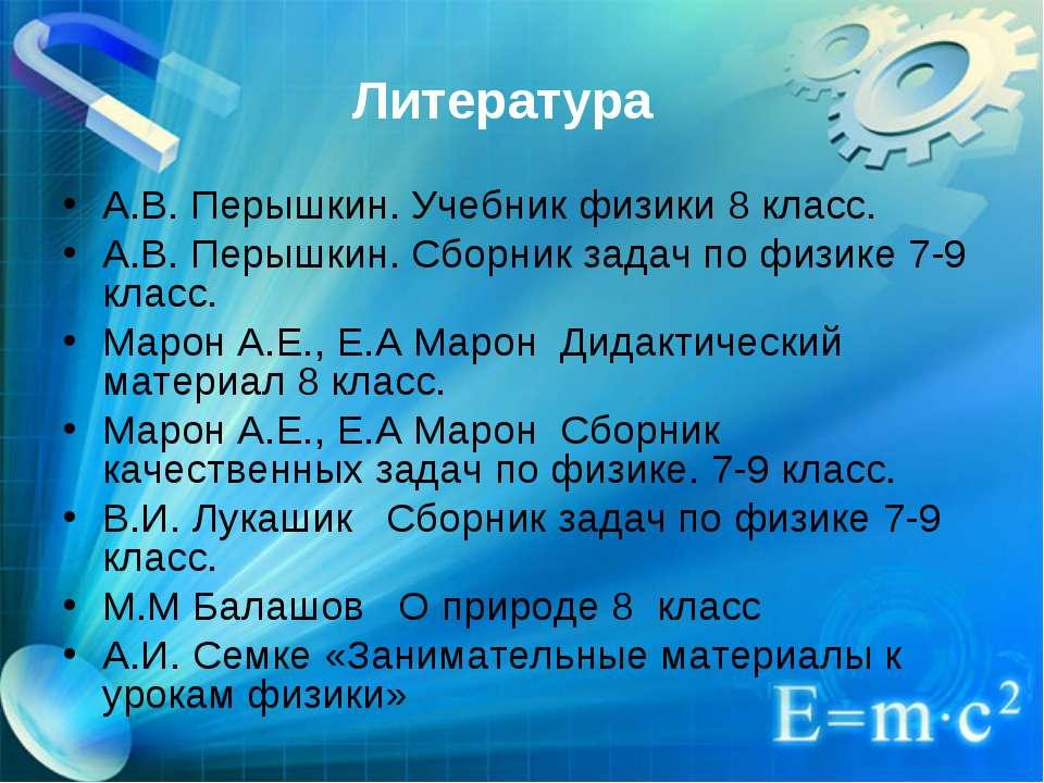 Литература А.В. Перышкин. Учебник физики 8 класс. А.В. Перышкин. Сборник зада...