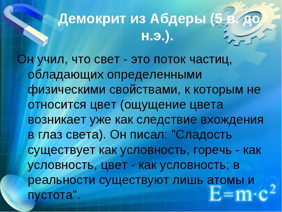 Демокрит из Абдеры (5 в. до н.э.). Он учил, что свет - это поток частиц, обла...