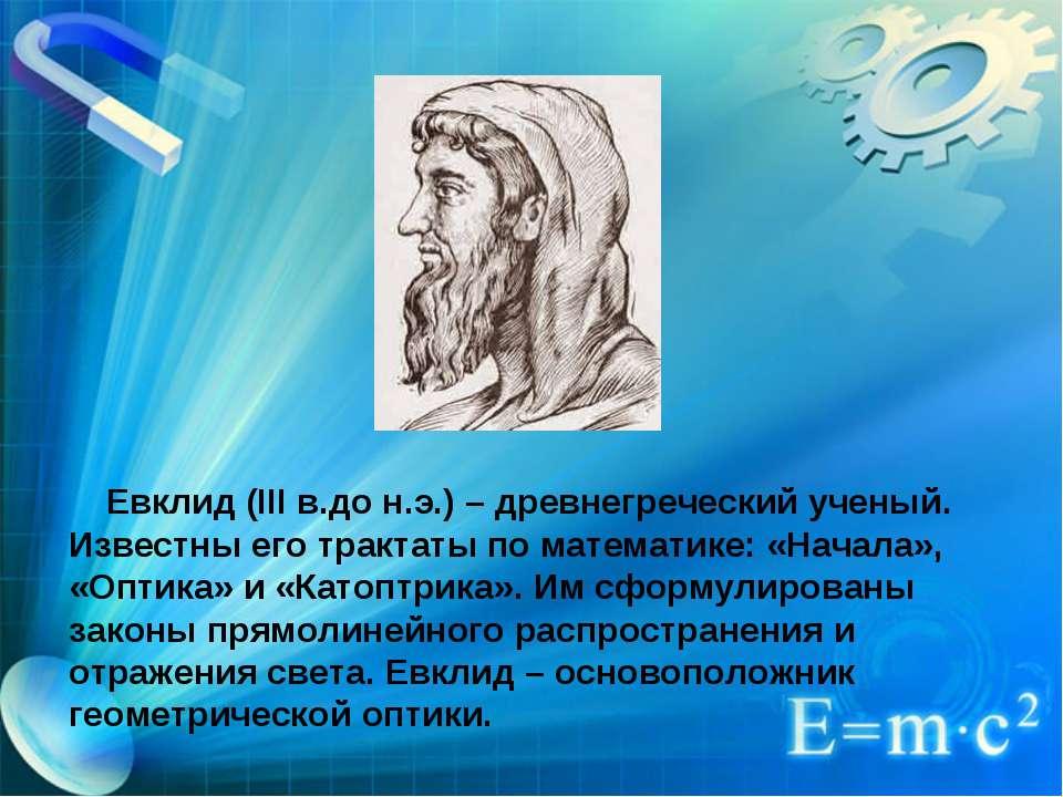 Евклид (III в.до н.э.) – древнегреческий ученый. Известны его трактаты по мат...