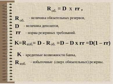 R = D x rr , об. R об. - величина обязательных резервов, D - величина депозит...