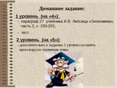 Домашнее задание: 1 уровень (на «4»): - параграф 27 учебника И.В. Липсица «Эк...