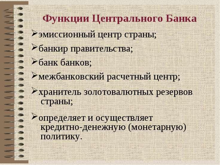 Функции Центрального Банка эмиссионный центр страны; банкир правительства; ба...