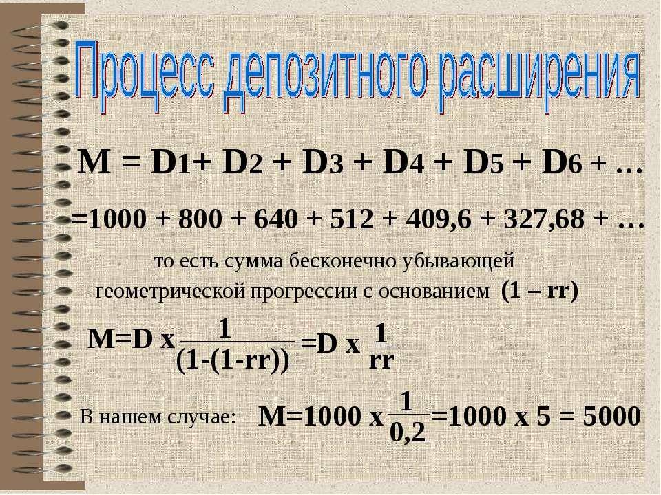 M = D1+ D2 + D3 + D4 + D5 + D6 + … =1000 + 800 + 640 + 512 + 409,6 + 327,68 +...