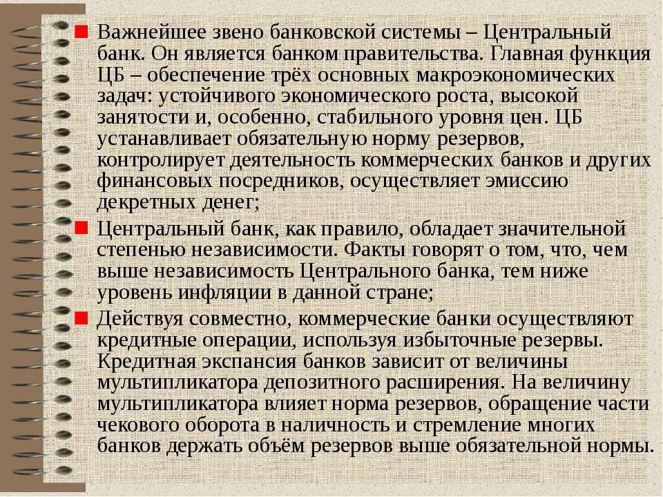 Важнейшее звено банковской системы – Центральный банк. Он является банком пра...