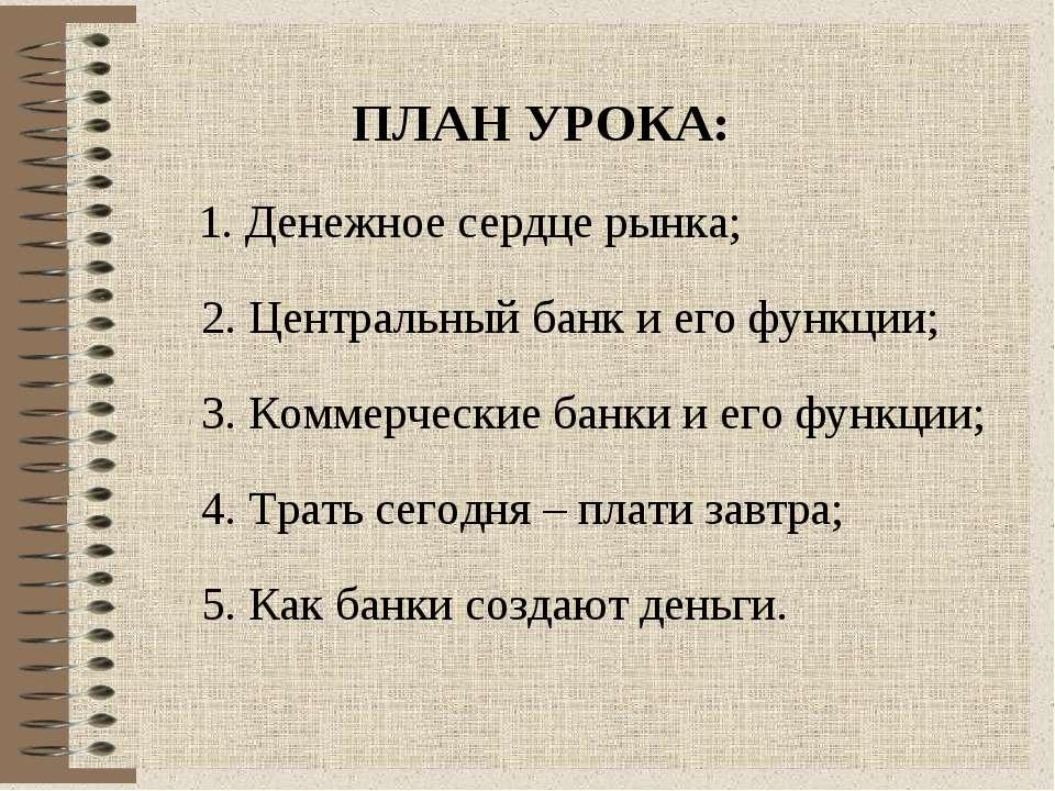 ПЛАН УРОКА: 1. Денежное сердце рынка; 2. Центральный банк и его функции; 3. К...