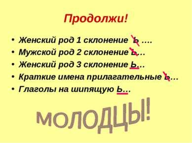 Продолжи! Женский род 1 склонение Ь …. Мужской род 2 склонение Ь… Женский род...