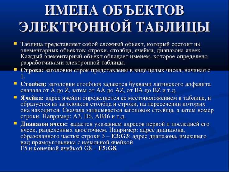 ИМЕНА ОБЪЕКТОВ ЭЛЕКТРОННОЙ ТАБЛИЦЫ Таблица представляет собой сложный объект,...
