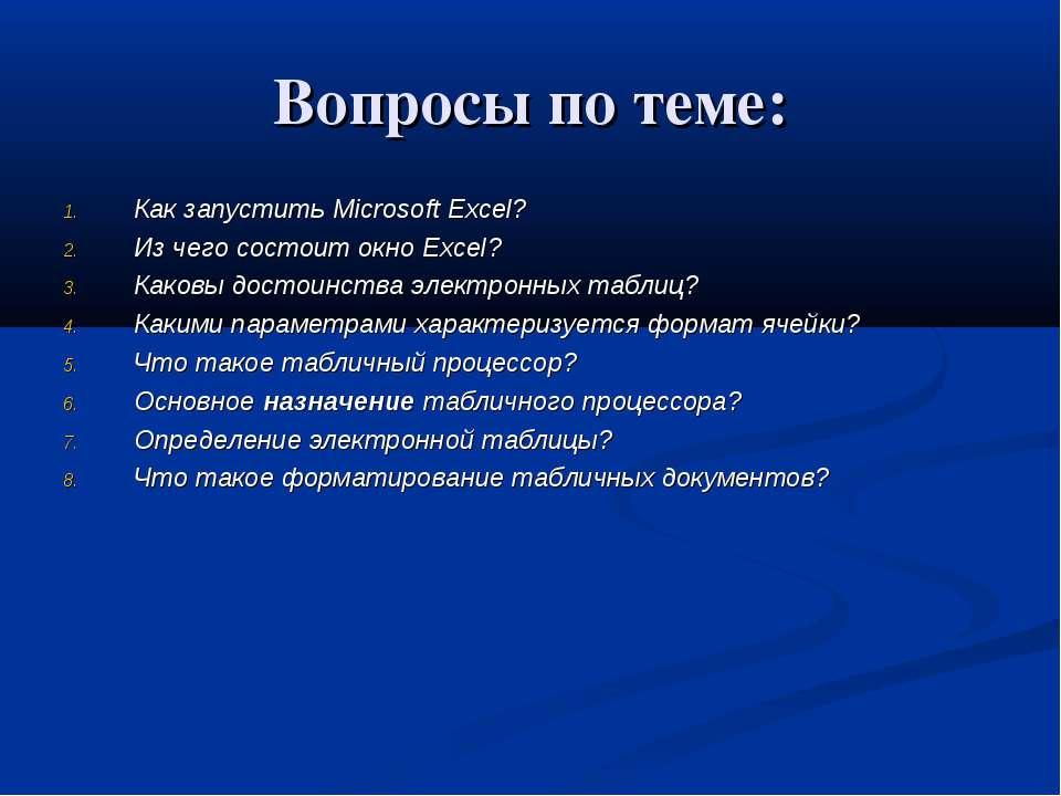 Вопросы по теме: Как запустить Microsoft Excel? Из чего состоит окно Excel? К...