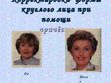 Корректировка формы круглого лица при помощи причёски До После