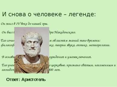 И снова о человеке – легенде: Он жил в IV веке до нашей эры. Он был воспитате...