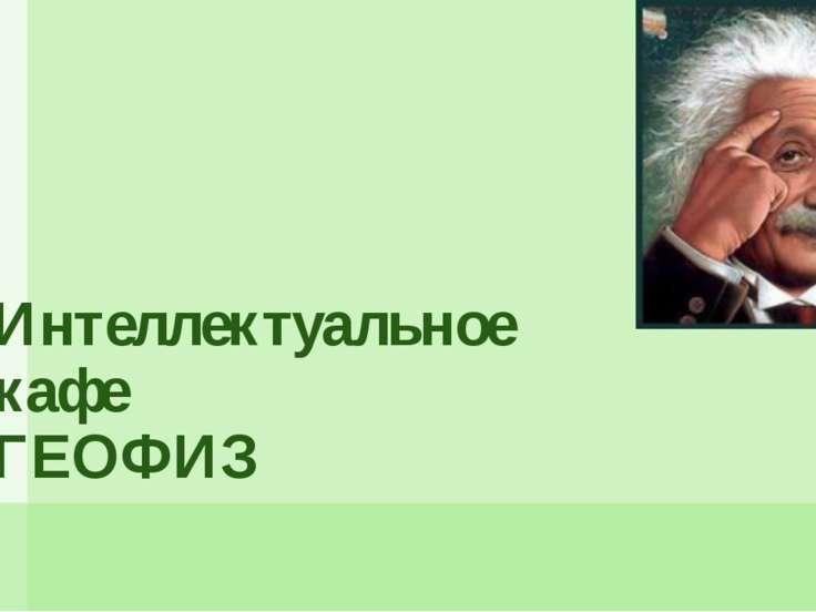 Интеллектуальное кафе ГЕОФИЗ
