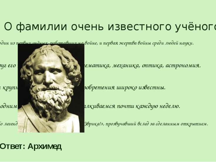 О фамилии очень известного учёного: Он один из первых учёных, работавших на в...
