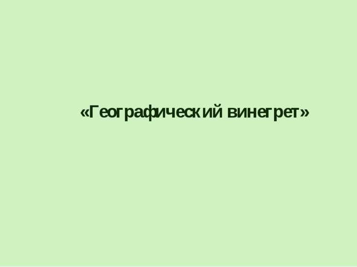 «Географический винегрет»
