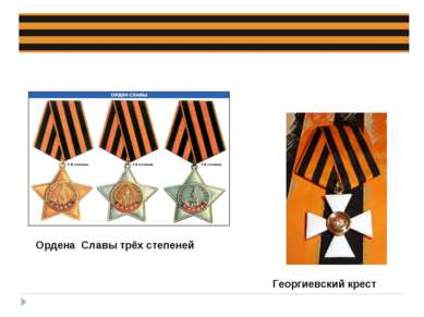 Ордена Славы трёх степеней Георгиевский крест