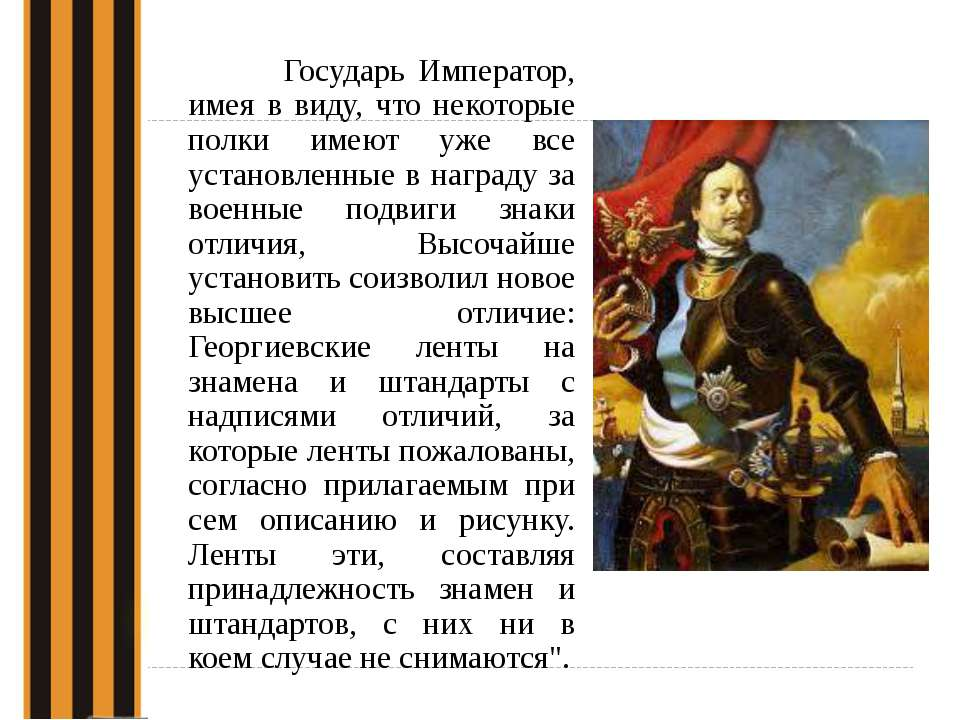 Государь Император, имея в виду, что некоторые полки имеют уже все установлен...