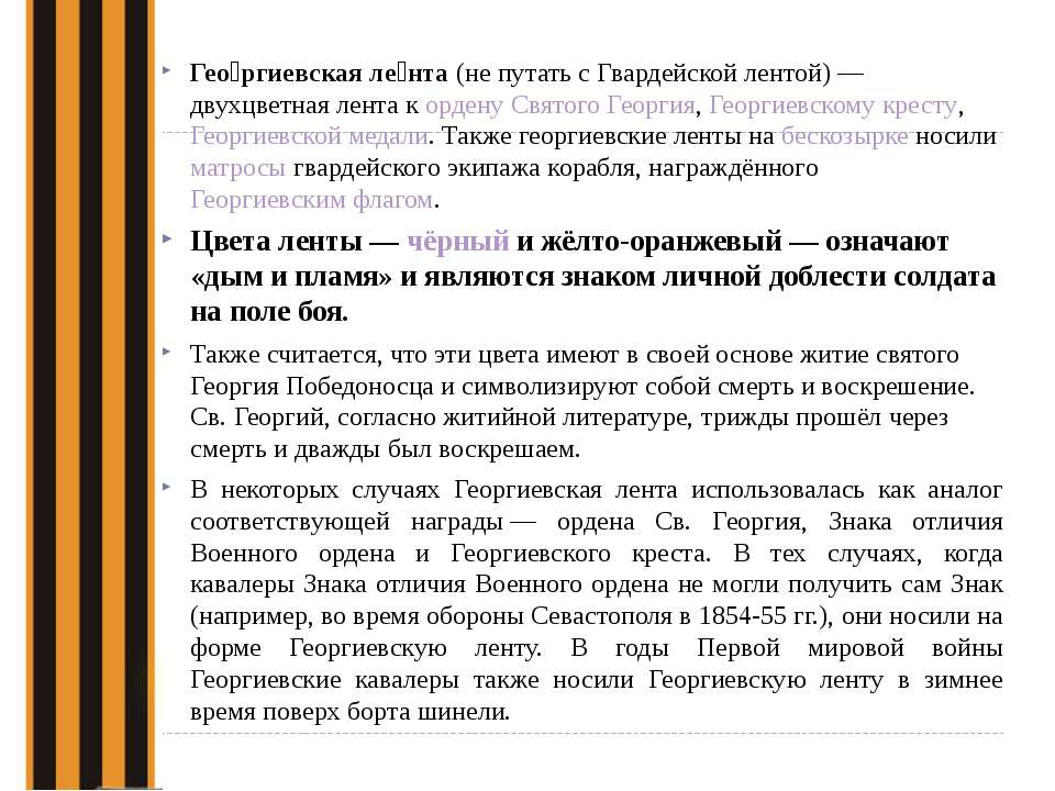 Гео ргиевская ле нта(не путать с Гвардейской лентой) — двухцветная лента к о...